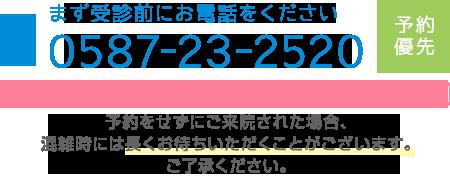 0587-23-2520
